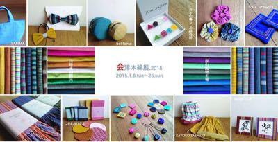 会津木綿展2015